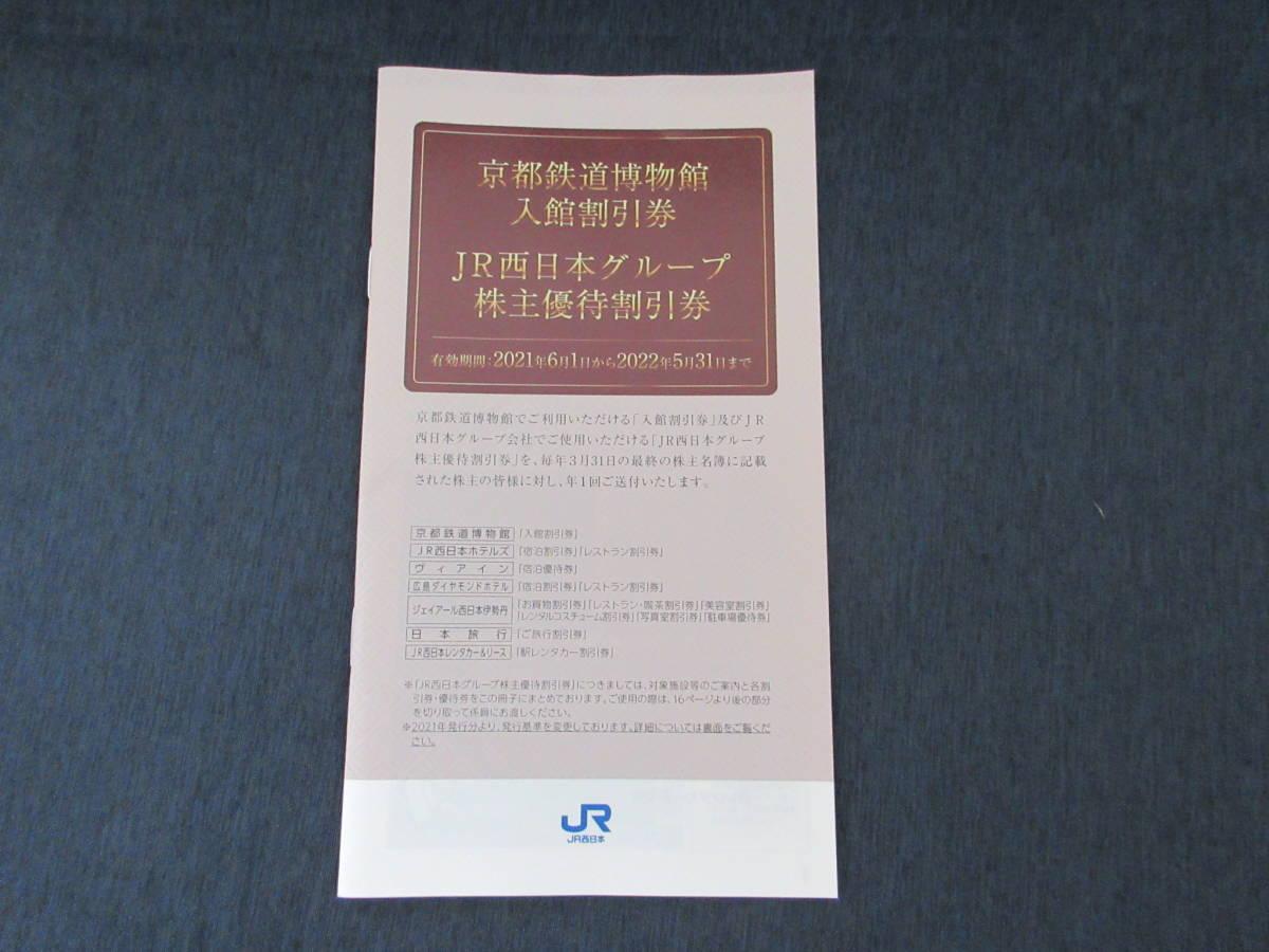 ◆JR西日本グループ 株主優待割引券(冊子) 2022年5月31日まで◆京都鉄道博物館割引券は付いておりません◆_画像1