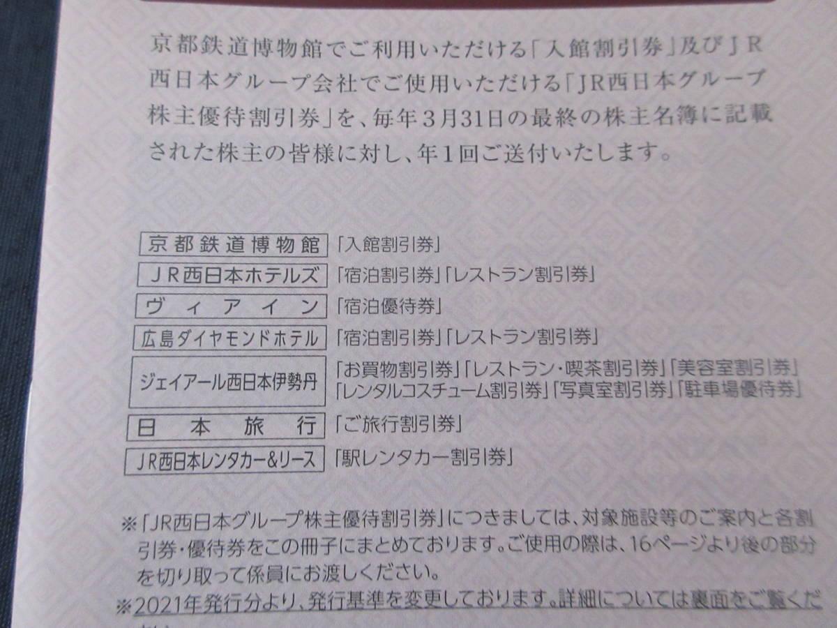 ◆JR西日本グループ 株主優待割引券(冊子) 2022年5月31日まで◆京都鉄道博物館割引券は付いておりません◆_画像2