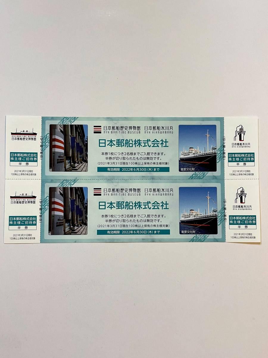 日本郵船株主優待券 2枚(4名様分) 日本郵船歴史博物館・日本郵船氷川丸 ご招待券 2022年6月30日迄使用可能 送料無料_画像1