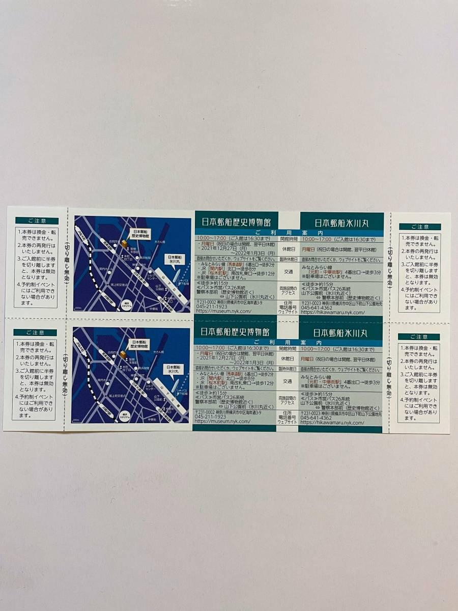 日本郵船株主優待券 2枚(4名様分) 日本郵船歴史博物館・日本郵船氷川丸 ご招待券 2022年6月30日迄使用可能 送料無料_画像2