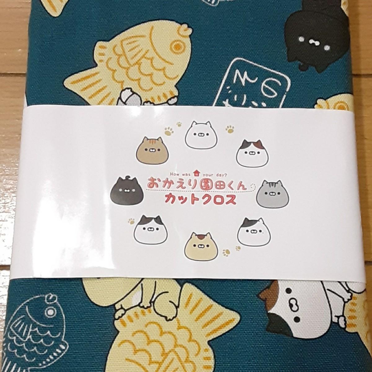 カットクロス【おかえり園田くん】オックス ねこ たいやき 生地 約104cm巾x1m 綿100% 日本製 未使用