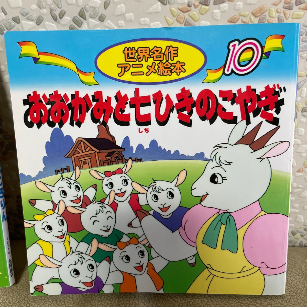 日本昔ばなし 乳幼児えほん