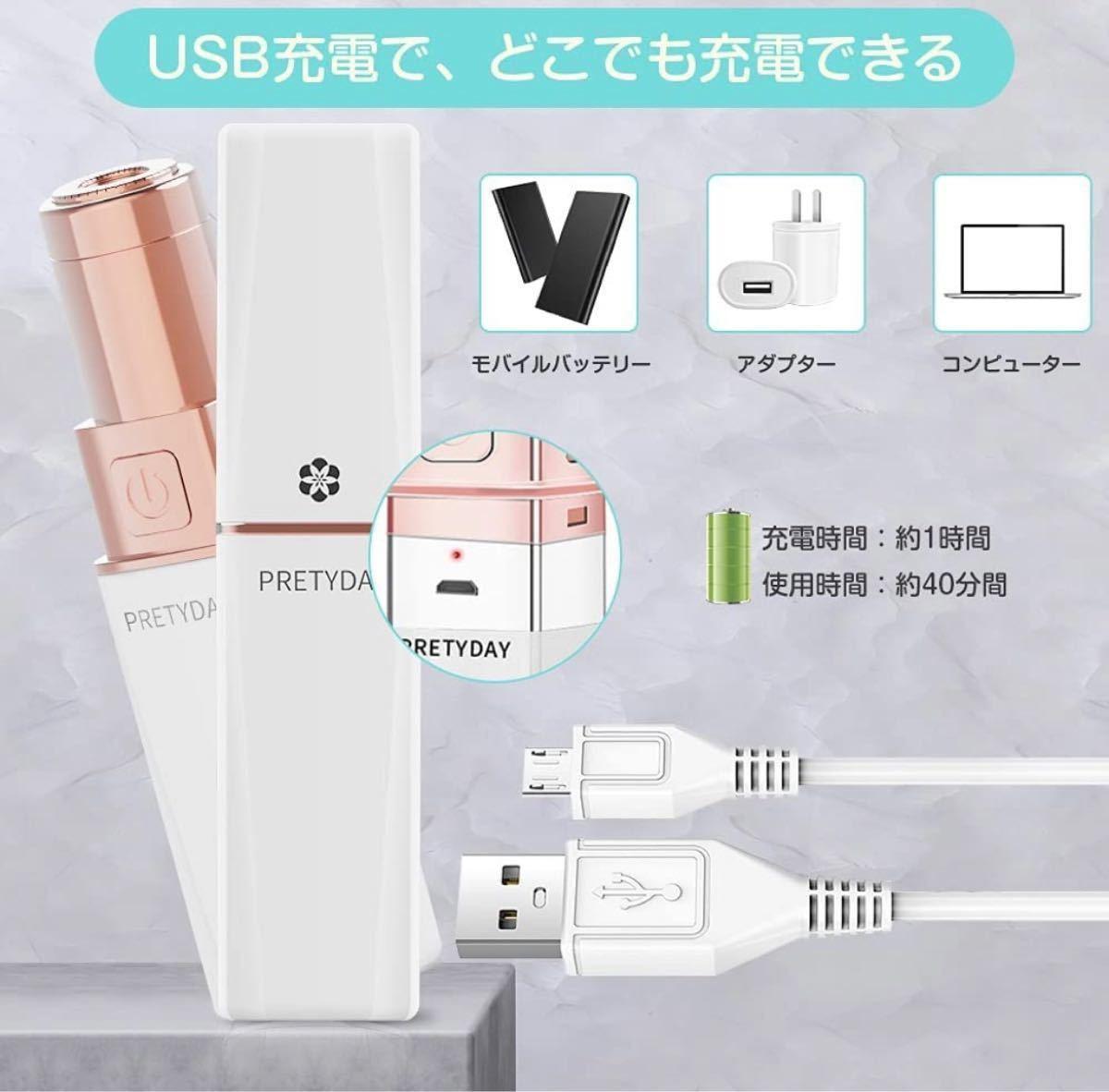 レディースシェーバー フェイス 顔そり 持ち運び USB充電式 電動