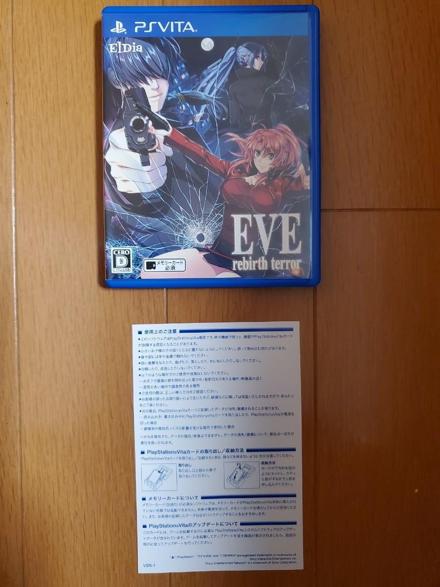 ps vita ソフト EVE rebirth terror イヴ リバーステラー