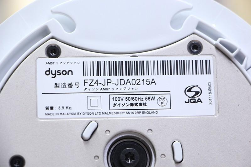 Dyson ダイソン AM07 リビングファン 扇風機 Dyson クール AM07LFWS ホワイト シルバー_画像5