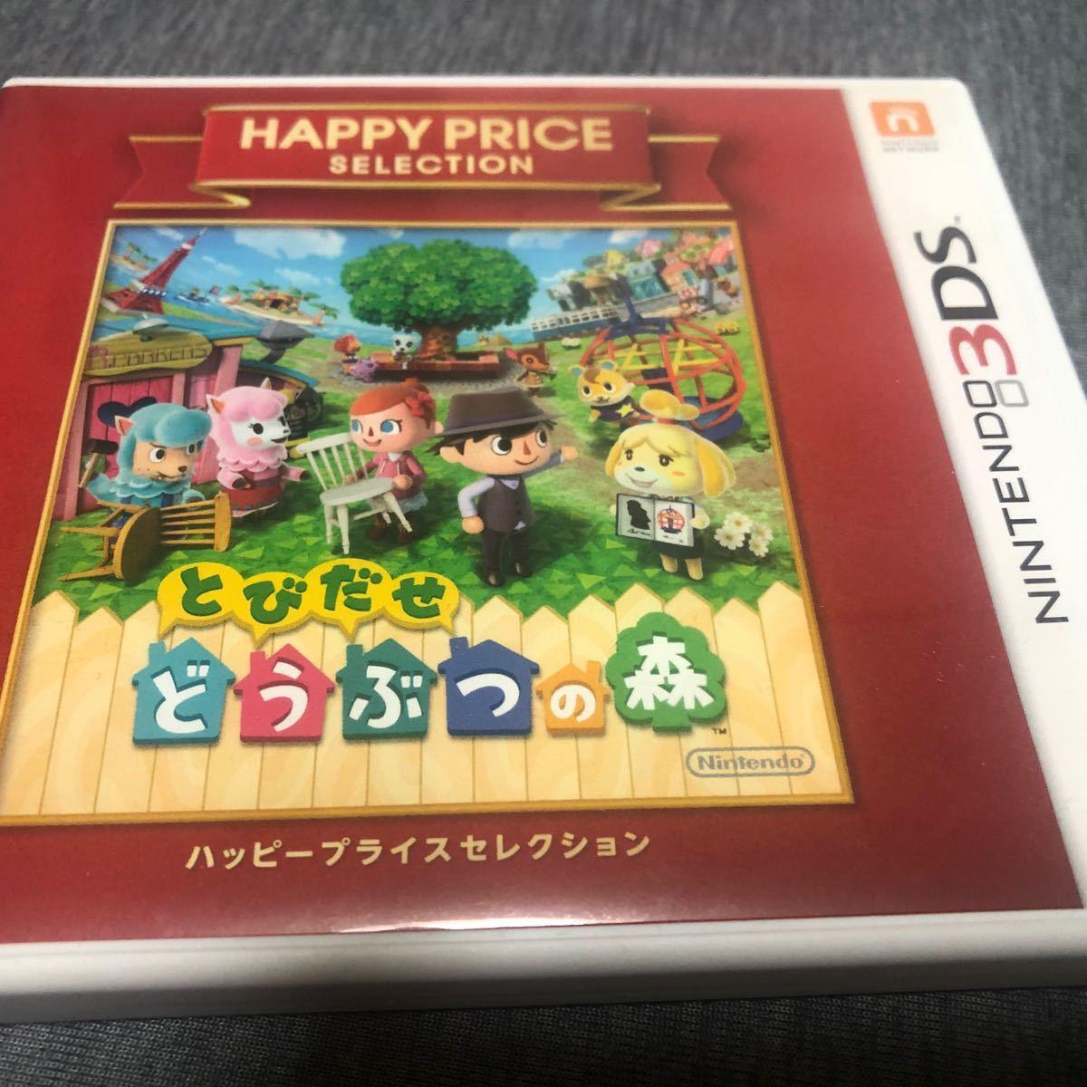 とびだせ どうぶつの森 ハッピープライスセレクション 3DS nintendow  ニンテンドー3DSソフト