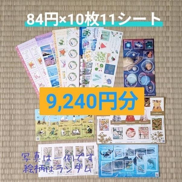 切手シート 9,240 コレクション 切手 シート