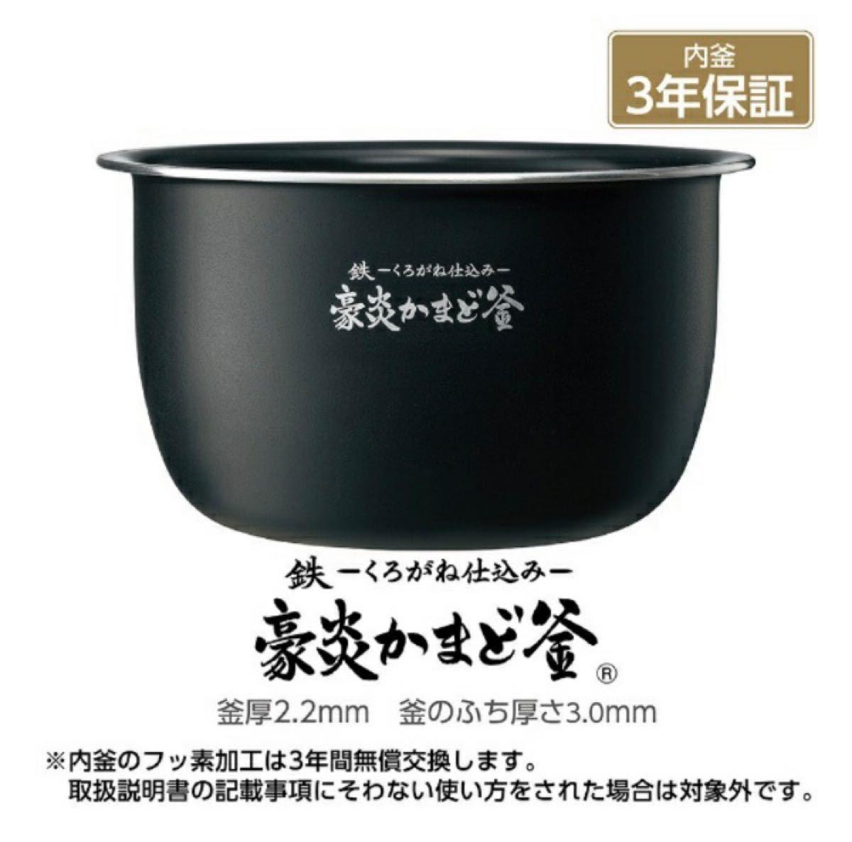 象印 NW-PS10-BZ 圧力IH炊飯ジャー炎舞炊き5.5合炊き