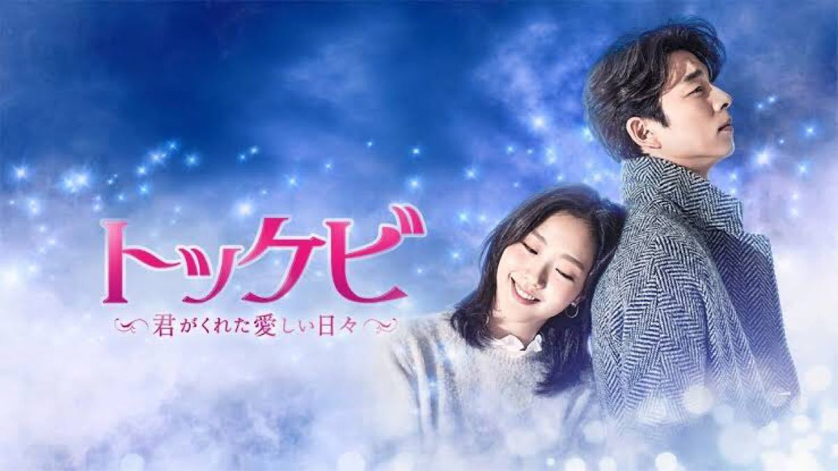 【トッケビ】韓国ドラマ/Blu-rayブルーレイ全話収録!2〜3日で発送★