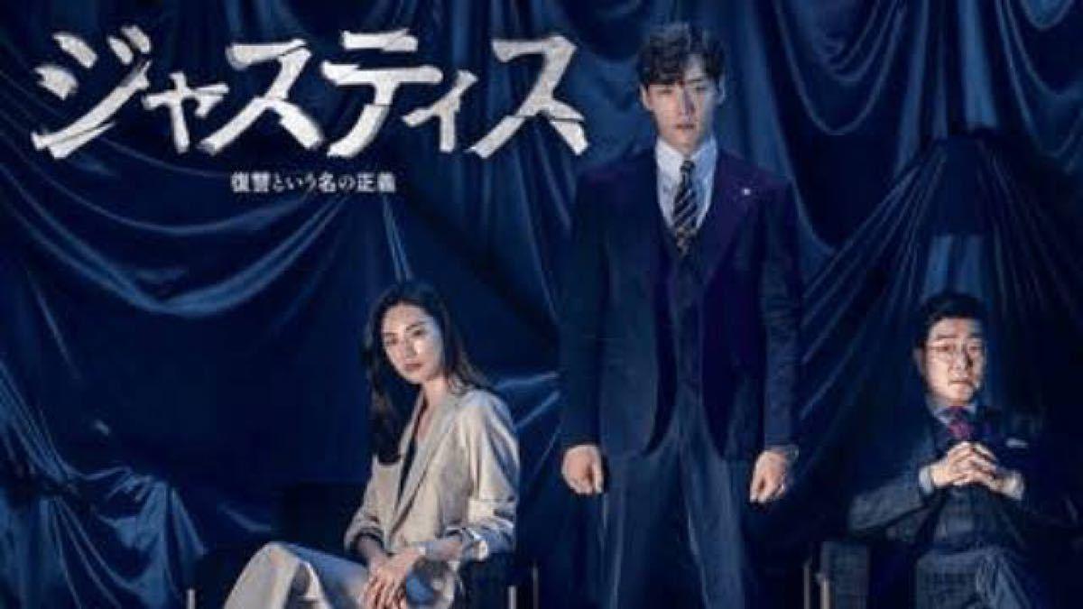 【ジャスティス】韓国ドラマ/Blu-rayブルーレイ全話収録!2〜3日で発送★