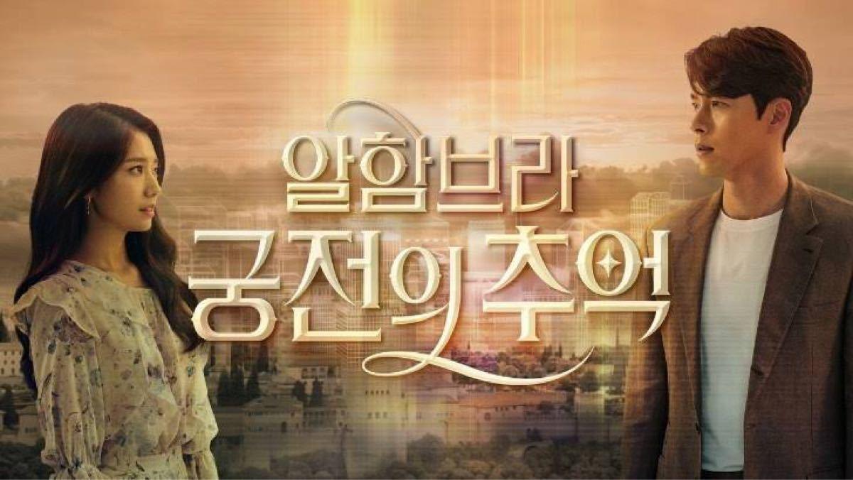 【アルハンブラ宮殿の思い出】韓国ドラマ/Blu-rayブルーレイ全話収録!2〜3日で発送★
