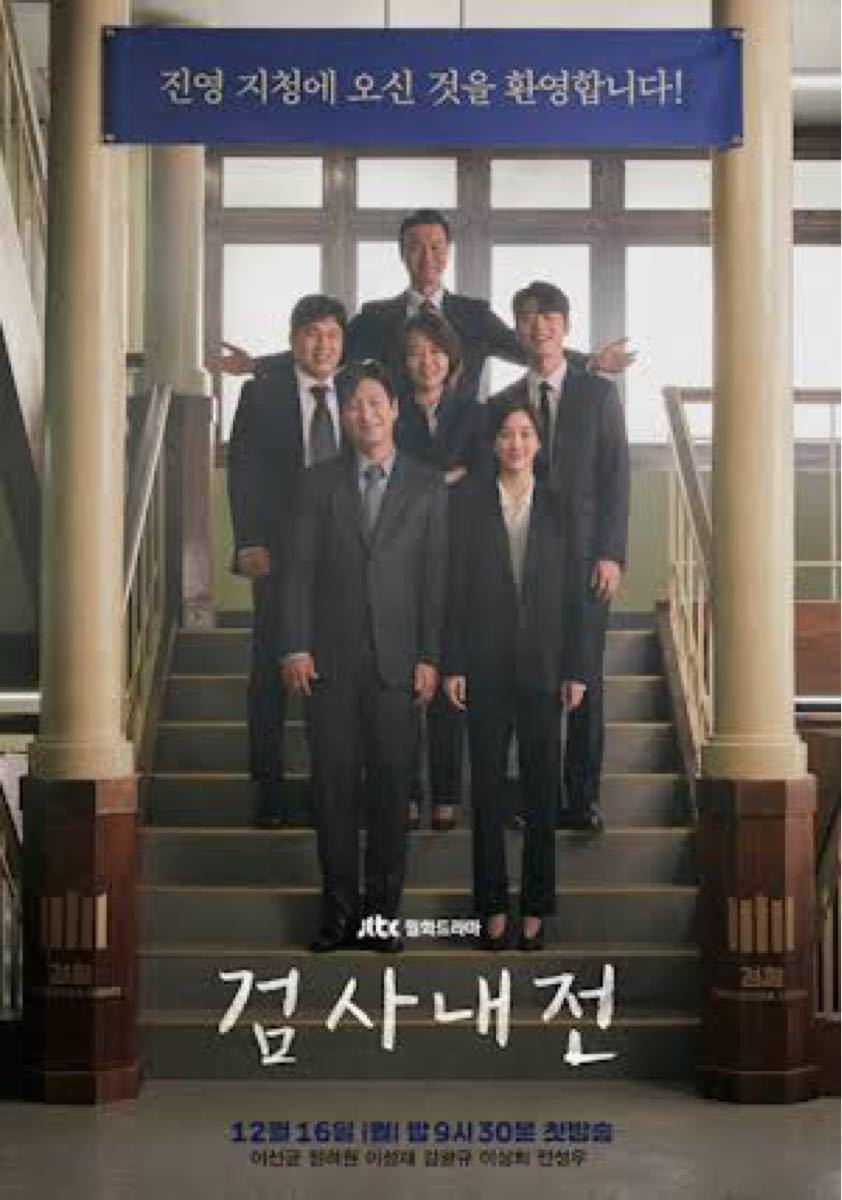 【検事内伝】韓国ドラマ/Blu-rayブルーレイ全話収録!2〜3日で発送★
