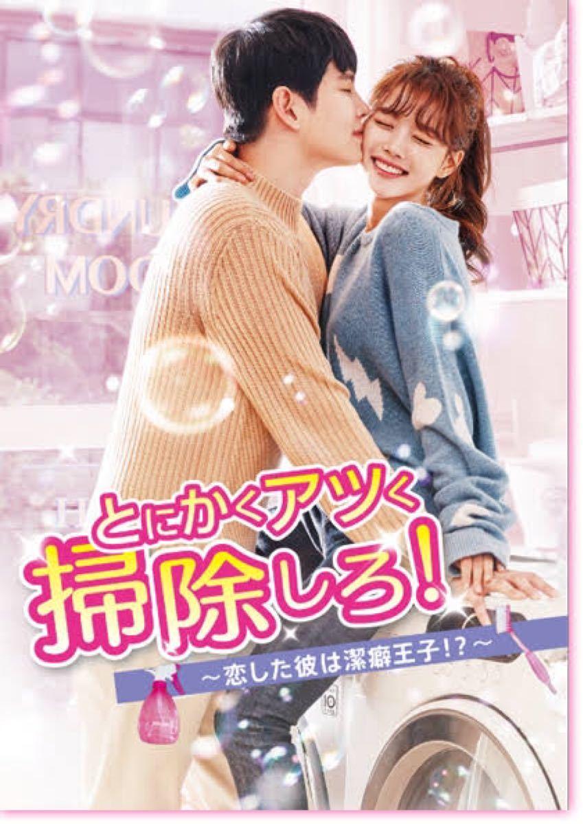 【とにかくアツく掃除しろ!】韓国ドラマ/Blu-rayブルーレイ全話収録!2〜3日で発送★
