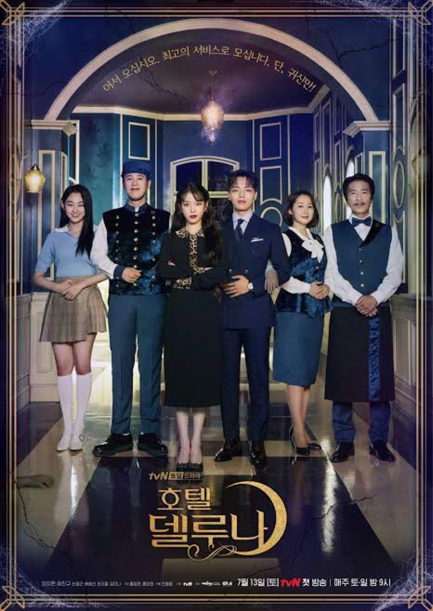 【ホテルデルーナ】韓国ドラマ/Blu-rayブルーレイ全話収録!2〜3日で発送★
