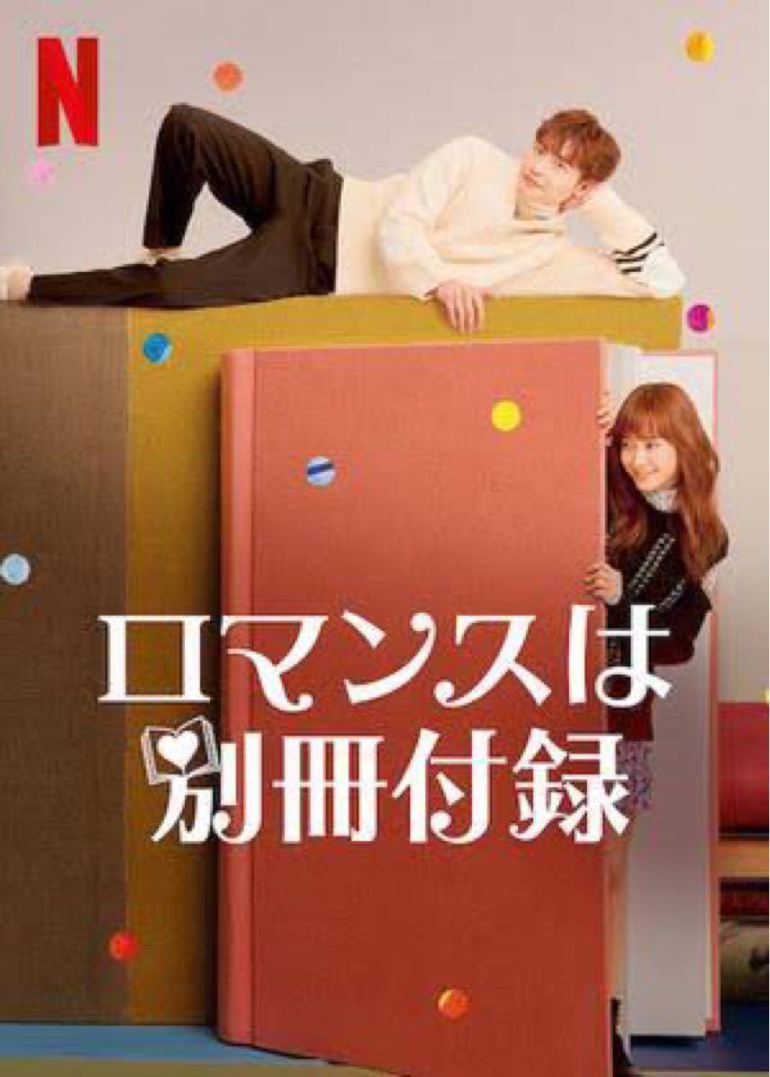 【ロマンスは別冊付録】韓国ドラマ/Blu-rayブルーレイ全話収録!2〜3日で発送★
