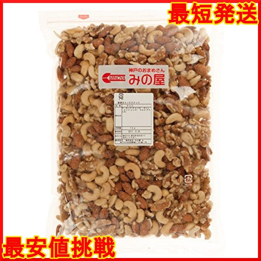 1kg ミックスナッツ 素焼きミックスナッツ 1kg 製造直売 無添加 無塩 無植物油 ( アーモンド カシューナッツ クルミ)_画像1