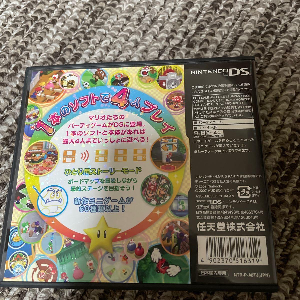 ニンテンドーDS DSソフト マリオパーティDS