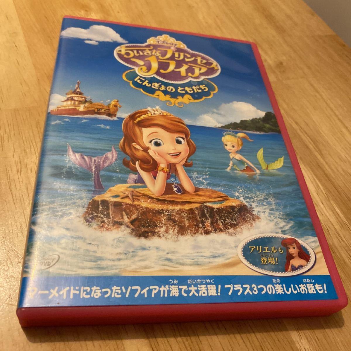 ディズニー ちいさなプリンセスソフィア にんぎょ ディズニーDVD DVD Disney