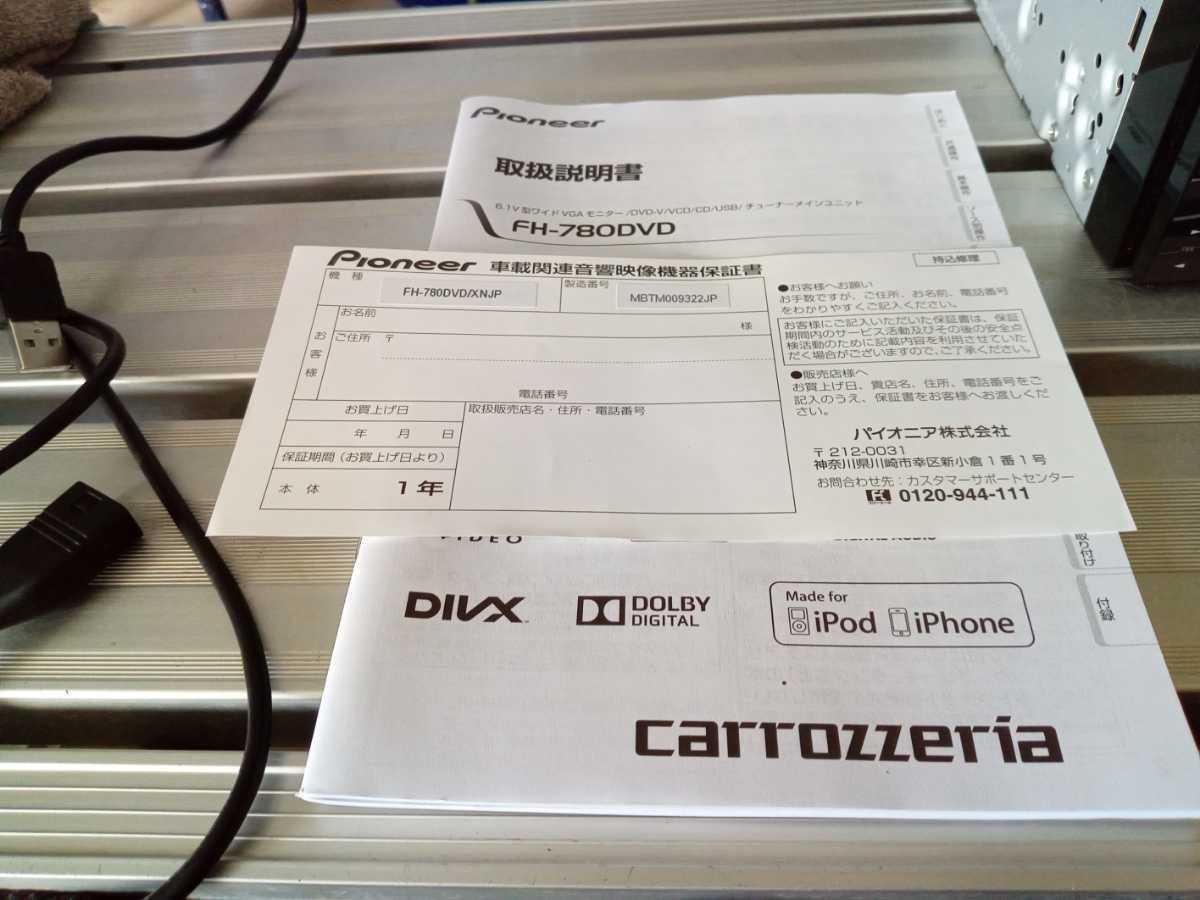 カロッツェリア carrozzeria FH-780DVD 6.1V型ワイドVGAモニター DVD-V VCD CD USB チューナーメインユニット ジャンク 未記入保証書付_画像7