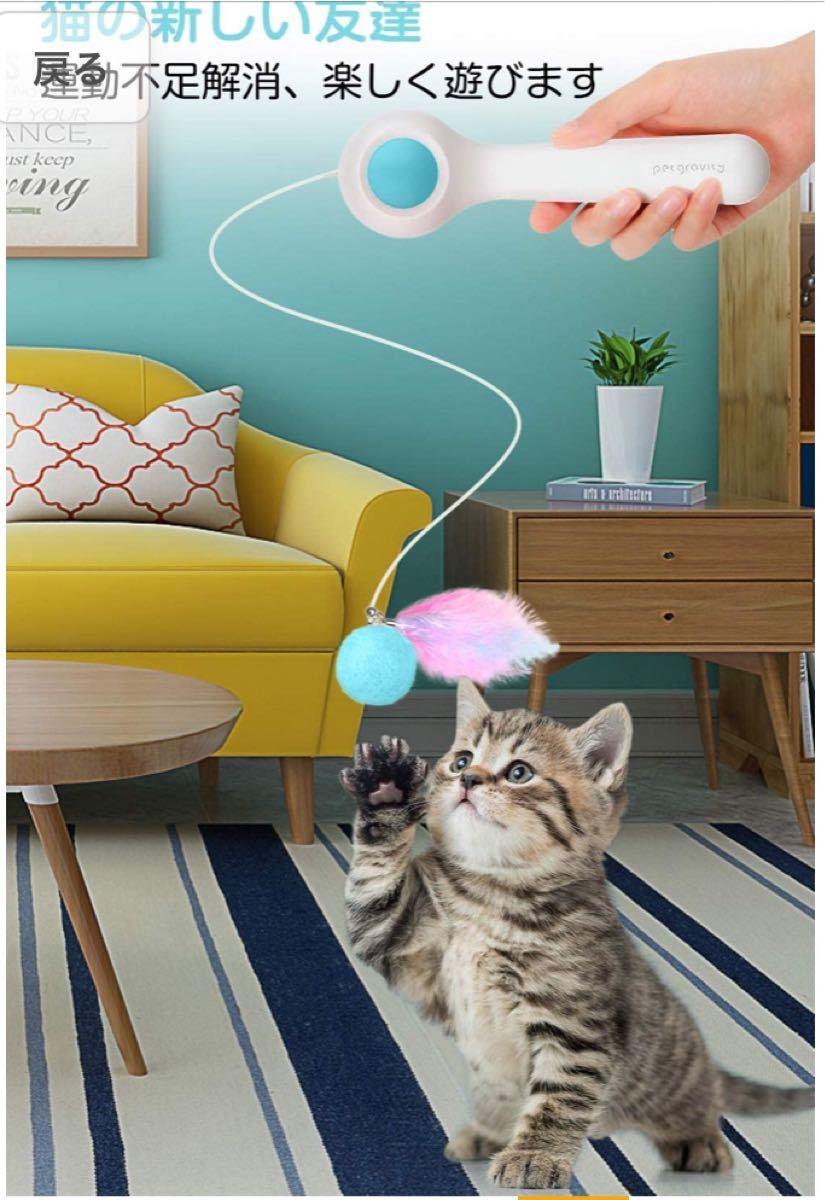 猫じゃらし 猫おもちゃ 猫遊び 羽のおもちゃ 鈴付き 自動収縮 1.5m紐