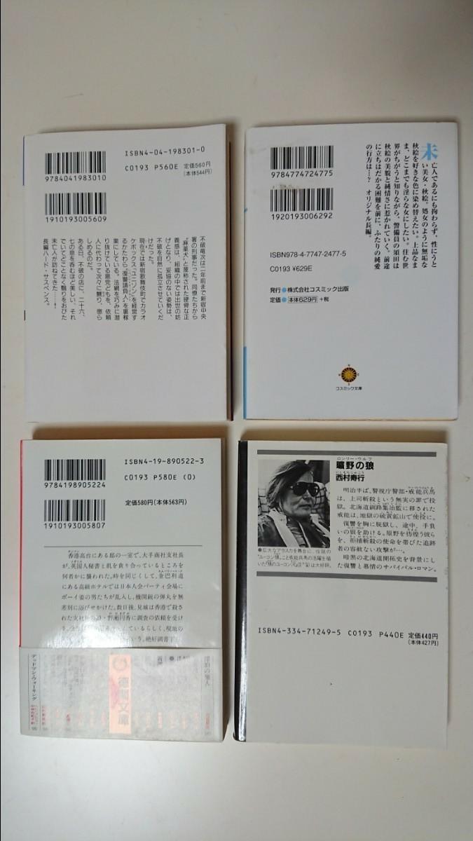小説まとめ売り!官能小説4冊セット!!