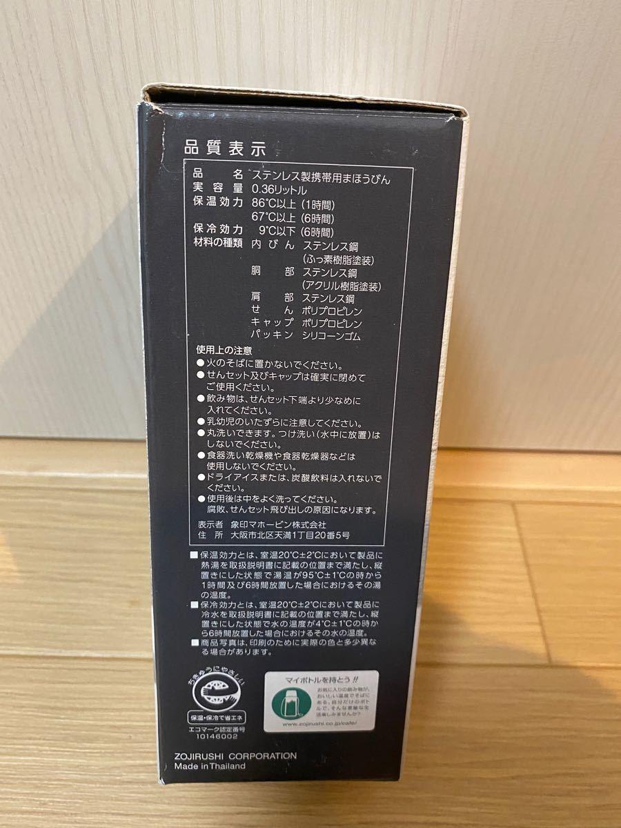 象印マホービン(ZOJIRUSHI) 水筒 ステンレス マグ ボトル 360ml シルキーブラック SM-SD36 BC