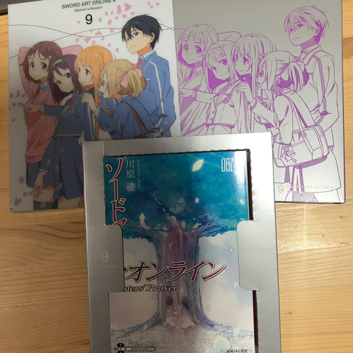 ソードアート・オンラインII 9(完全生産限定版) DVD