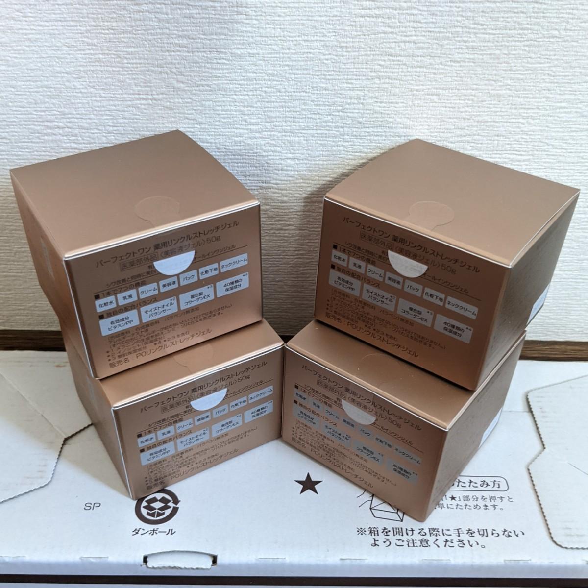 パーフェクトワン 薬用リンクルストレッチジェル 4個セット 新日本製薬  リンクルジェル リンクルストレッチジェル