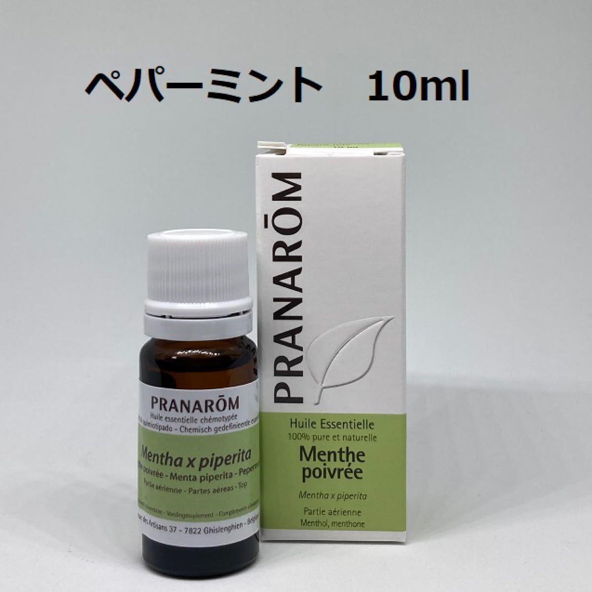 プラナロム ペパーミント 10ml 精油 PRANAROM