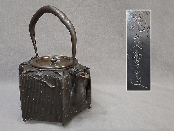 ● 鉄瓶 龍文堂 六角 松竹梅 造銘 ●