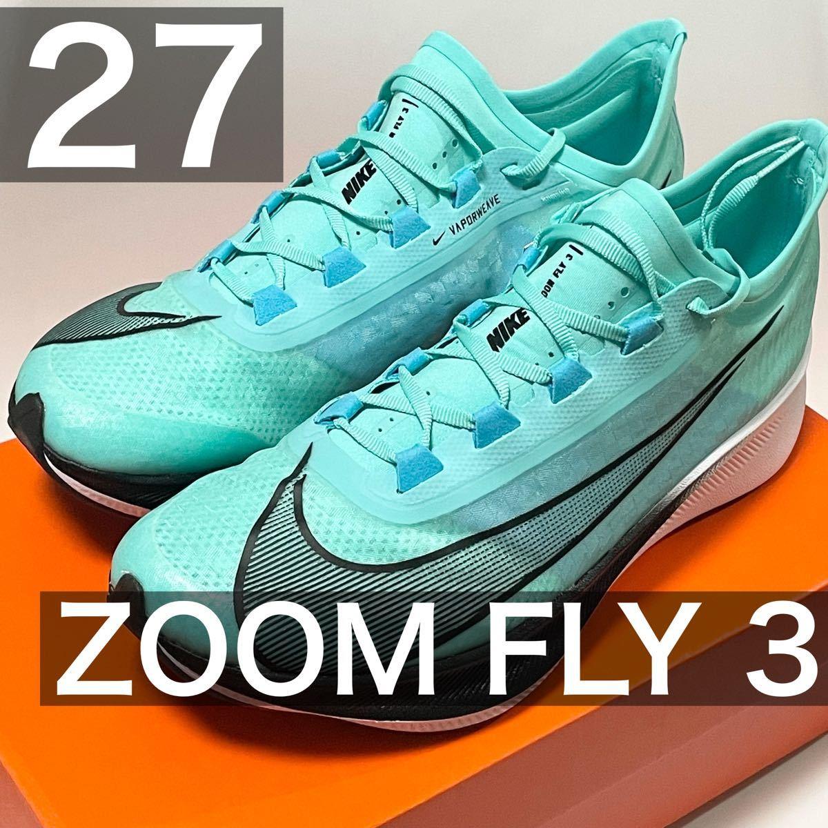 ナイキ ズーム フライ 3 ZOOM FLY 3 AT8240 27cm NIKE