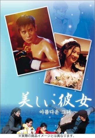 韓国ドラマ「美しい彼女」イ・ビョンホン  日本語字幕ON/OFF DVD6枚組 ソン・スンホンも出演!