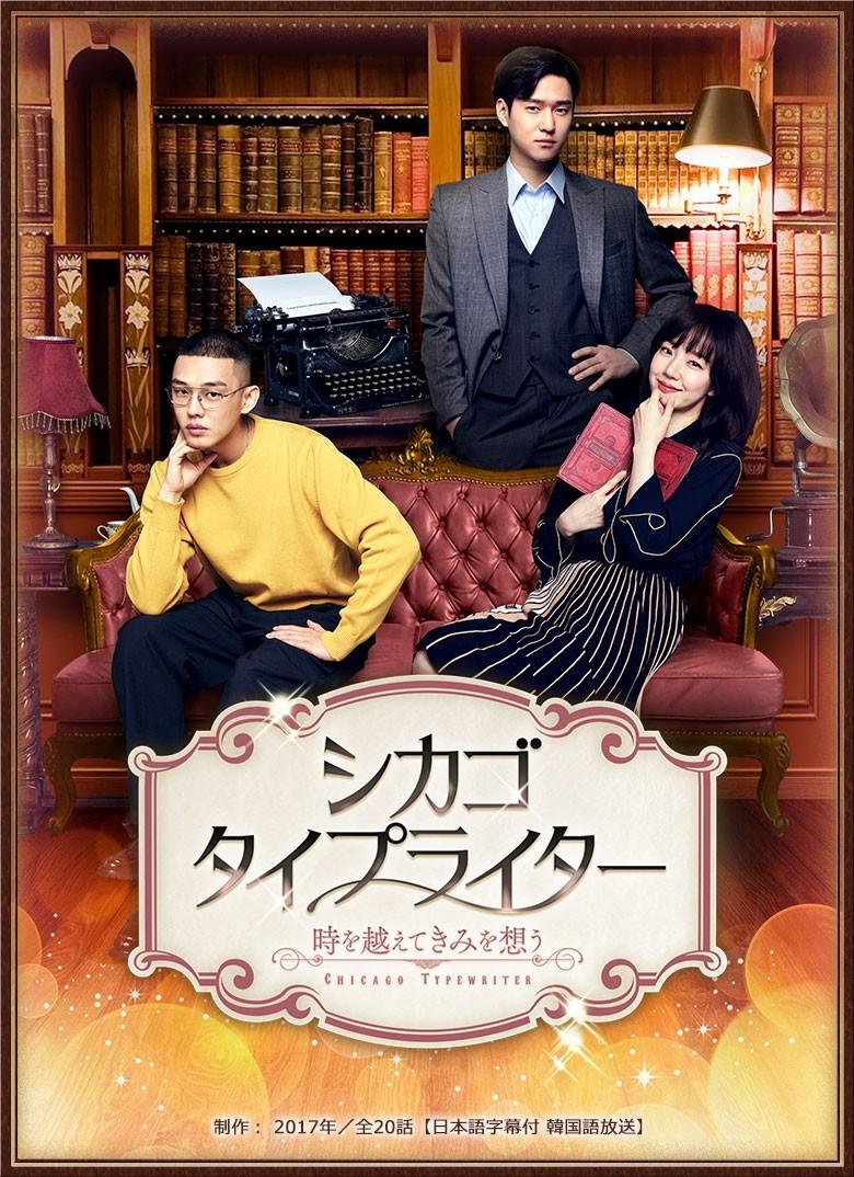 韓国ドラマ「シカゴタイプライター」全20話Blu-ray3枚 高画質 ユ・アイン