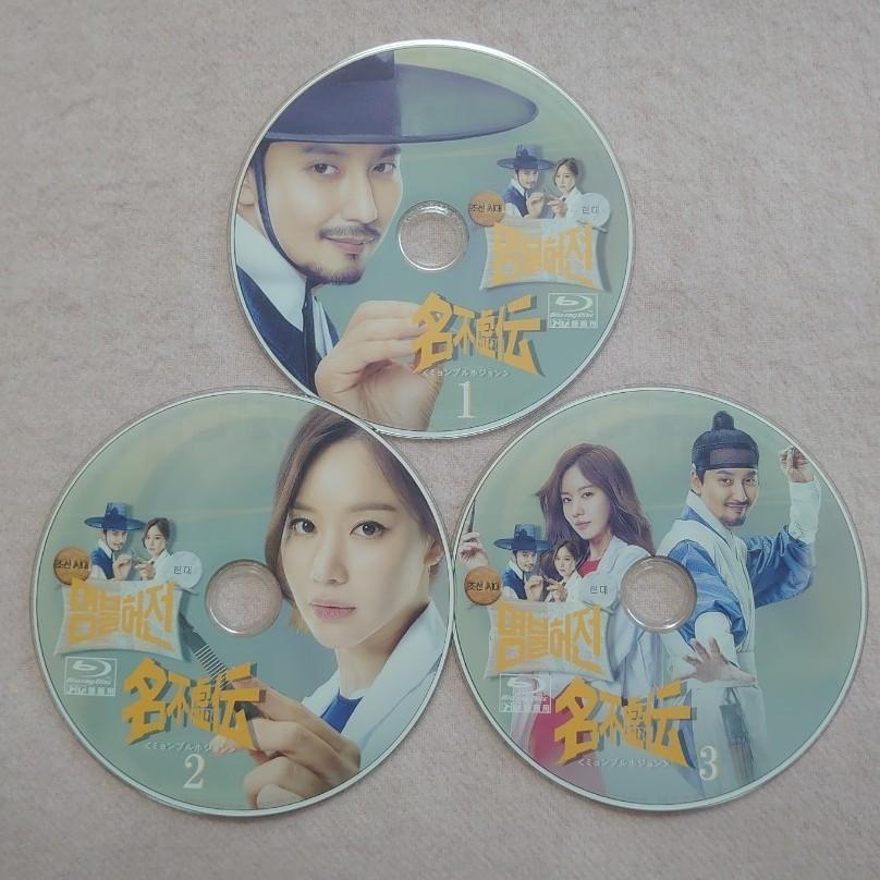 韓国ドラマ「名不虚伝 -ミョンプルホジョン 医心伝心」 全20話 Blu-ray3枚