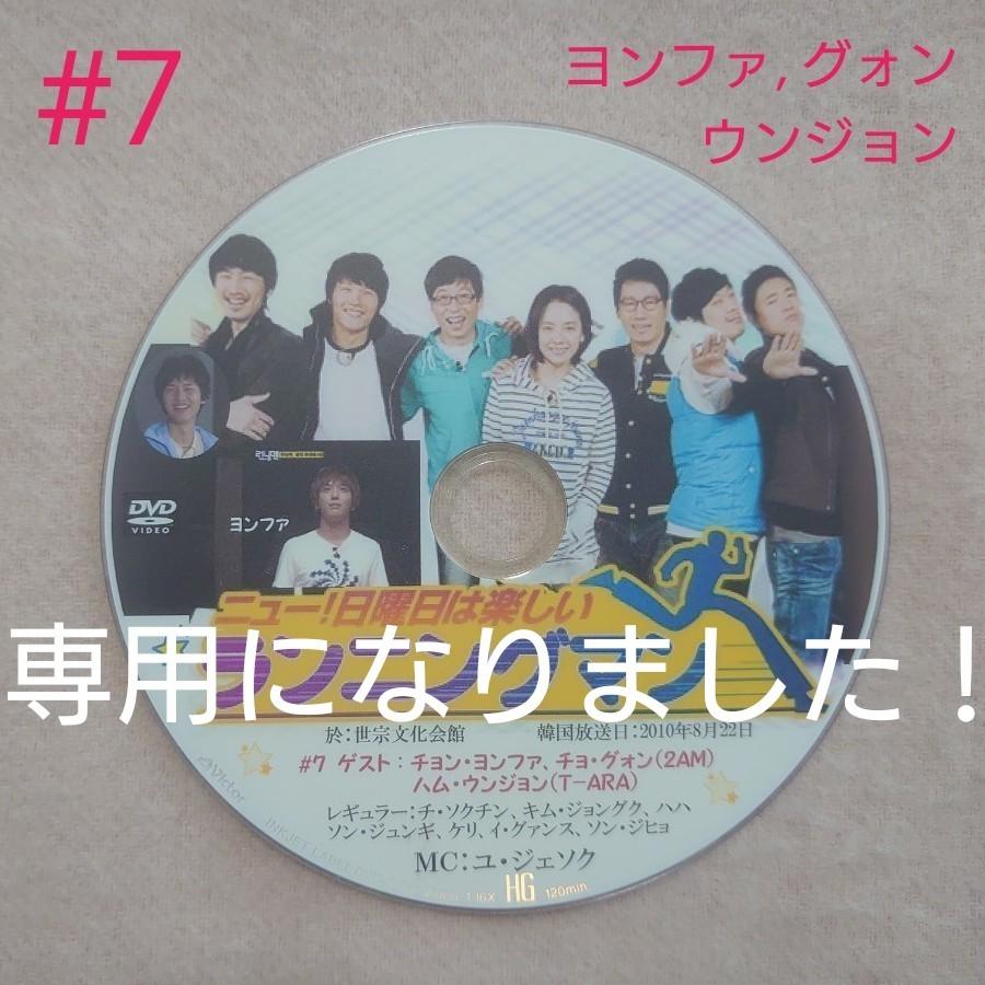 専用になりました!「ランニングマン」#7 & #10  映画「家門の復活」DVD 日本語字幕 合計3点