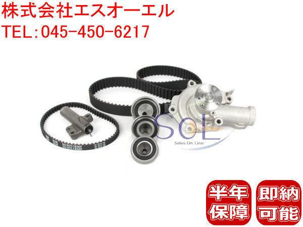三菱 ディオン(CR9W) タイミングベルト×2 プーリー×3 オートテンショナー ウォーターポンプ 7点セット MD327394 MD308086 MD978552_画像1