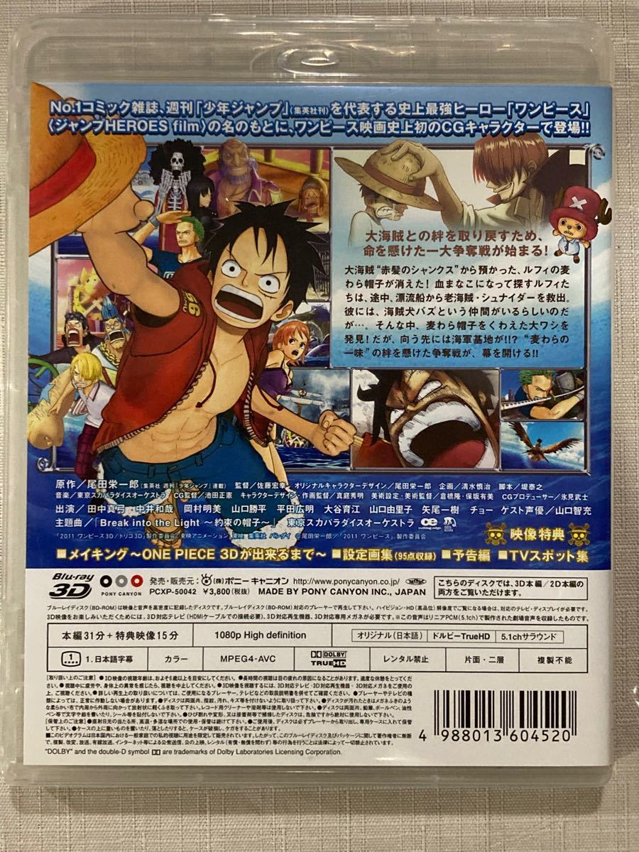 Blu-ray  ワンピース3 D  麦わらチェイス