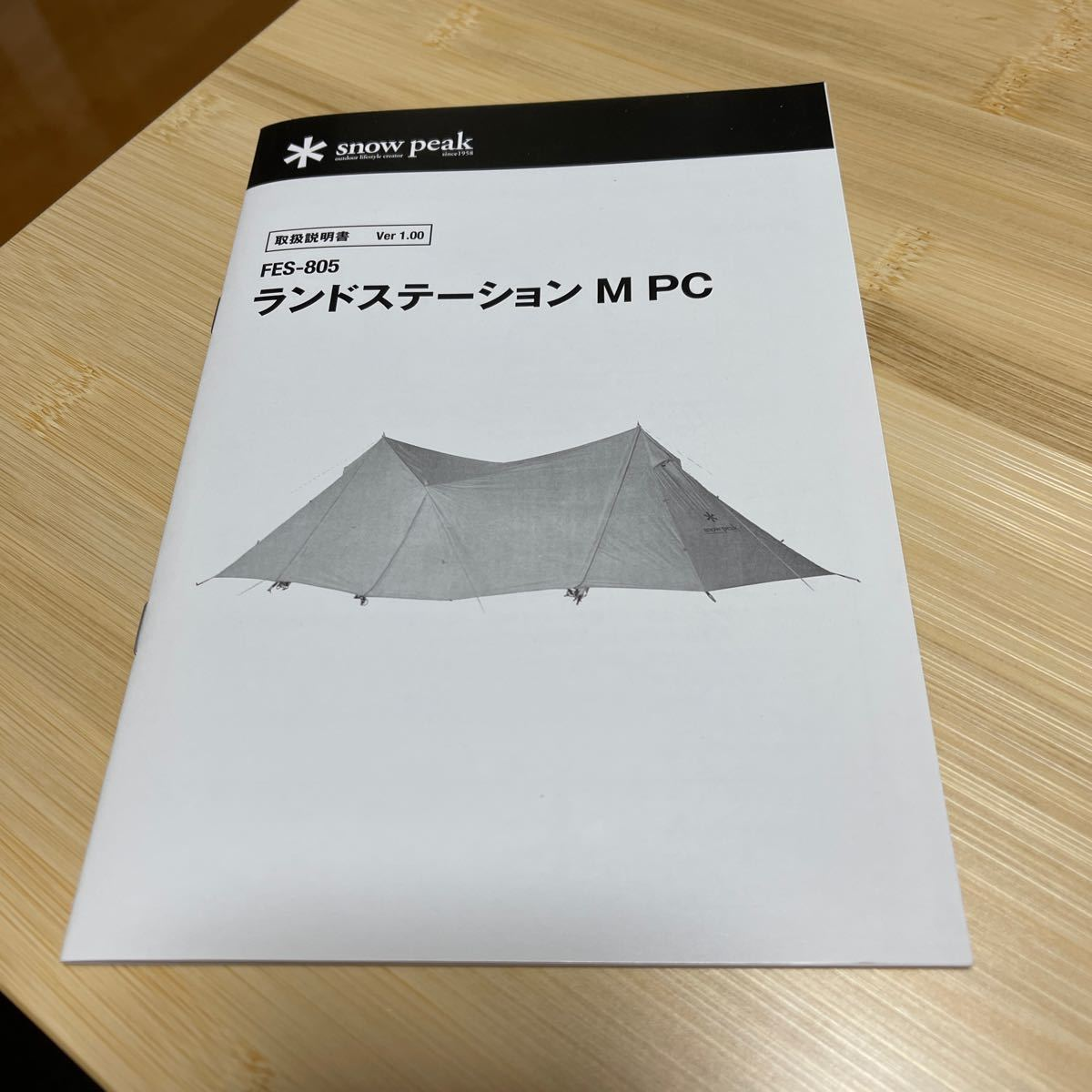 スノーピーク snow peak ランドステーションM PC FES-805 雪峰祭2020秋