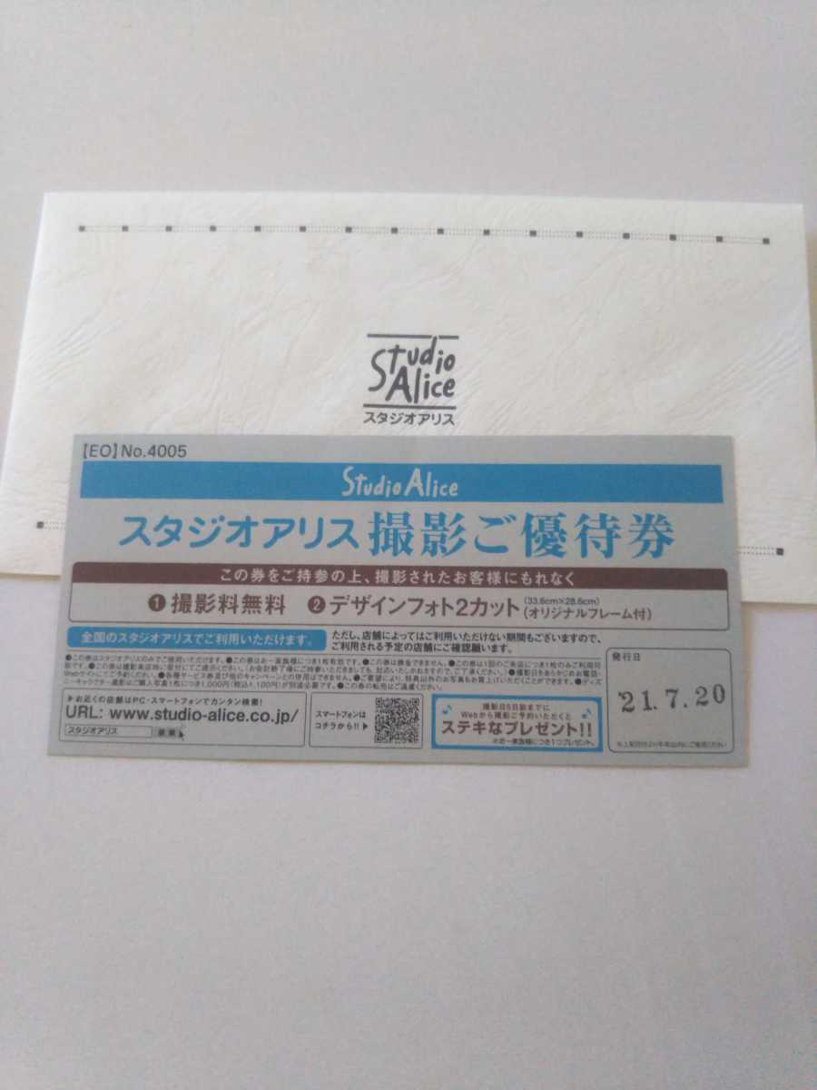 スタジオアリス 撮影ご優待券 デザインフォト 2カット_画像1