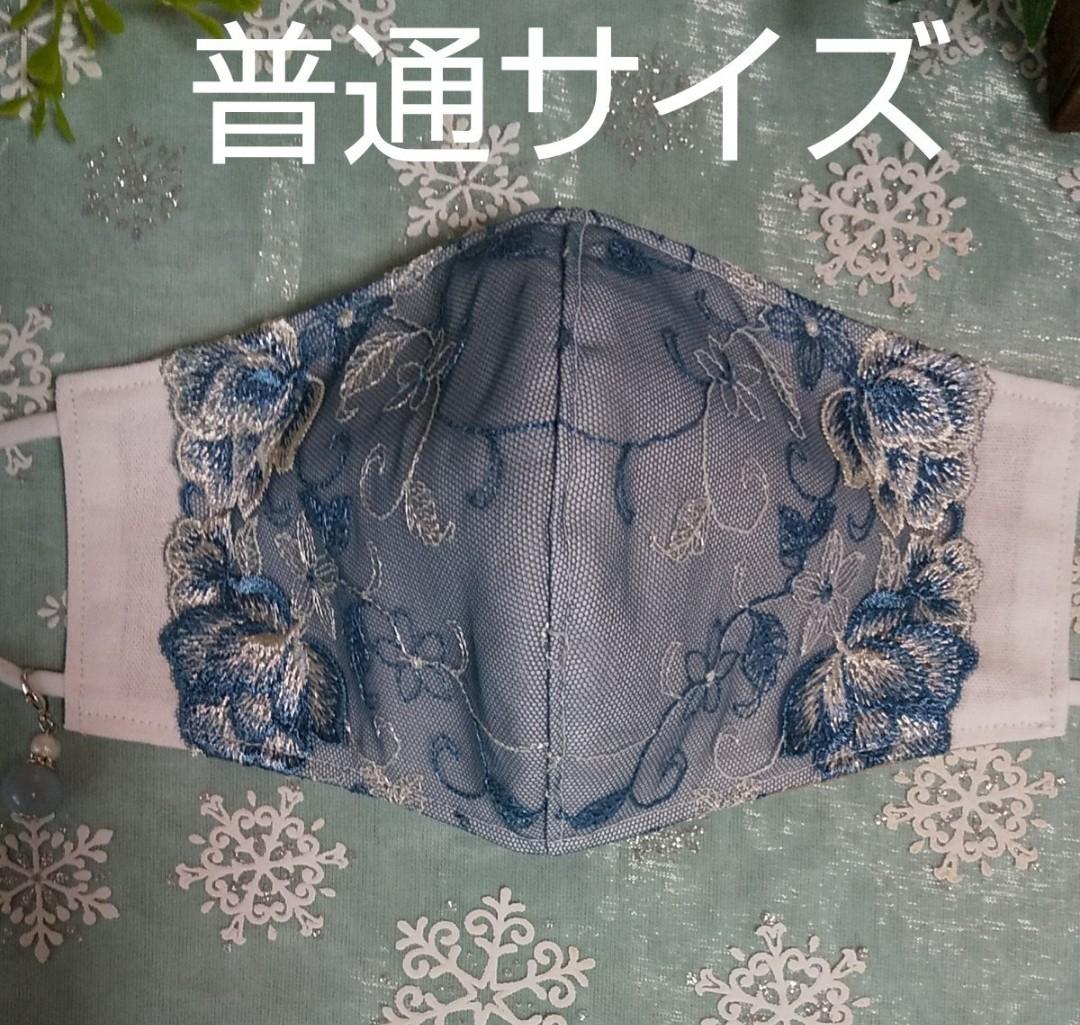 立体インナーハンドメイド、綿ガーゼ、チュール刺繍レース(ホワイト×藍色刺繍レース)(普通サイズ)アジャスター付、チャーム付