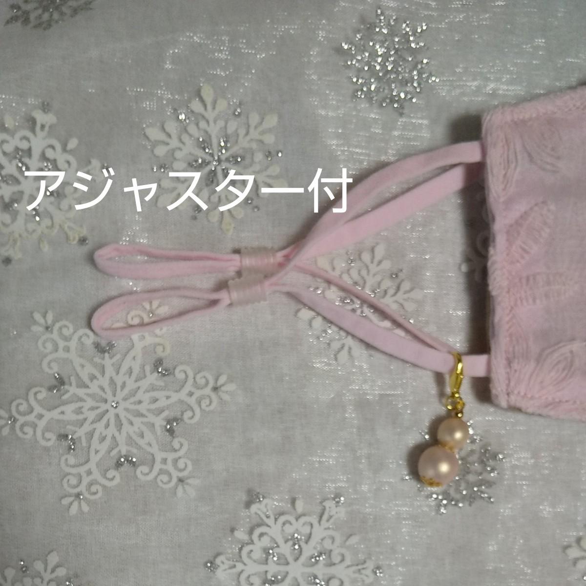 立体インナーハンドメイド、綿ガーゼ、チュール刺繍レース(ピンク×ピンク刺繍レース)(普通サイズ)アジャスター付、チャーム付