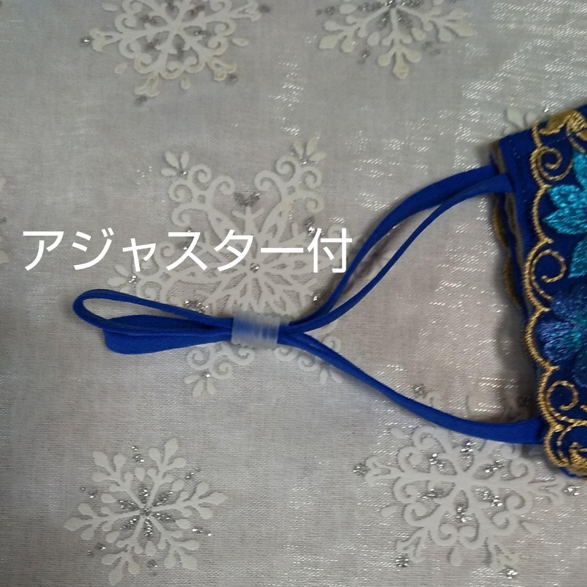 立体インナーハンドメイド、綿ガーゼ、チュール刺繍レース(ブルー×ブルー刺繍レース)(普通サイズ)アジャスター付、チャーム付