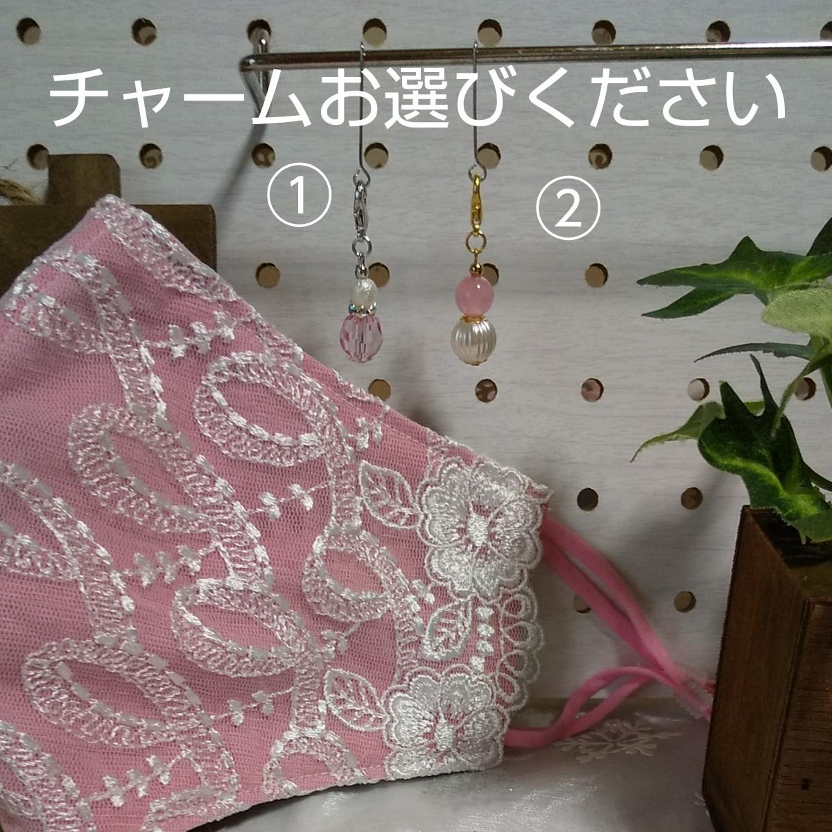 立体インナーハンドメイド、綿ガーゼ、チュール刺繍レース(ピンク×ホワイト刺繍レース)(大きめサイズ)アジャスター付、チャーム付