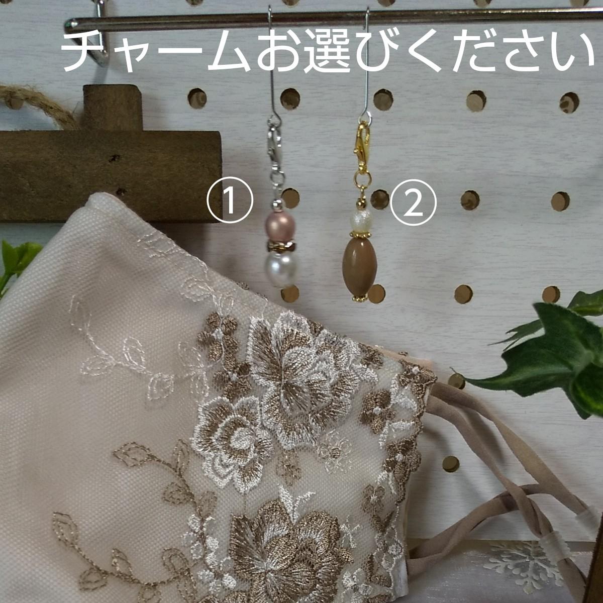 立体インナーハンドメイド、綿ガーゼチュール刺繍レース(ホワイト×ブラウン刺繍レース)(普通サイズ)アジャスター付、チャーム付
