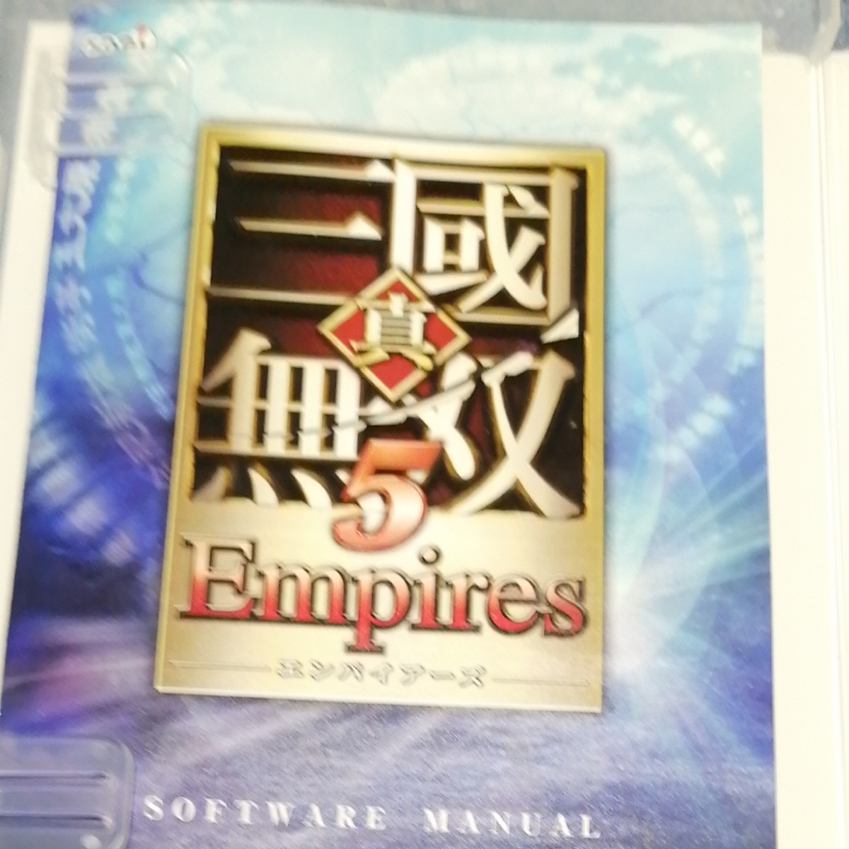 【PS3】 真・三國無双5 Empires [通常版]