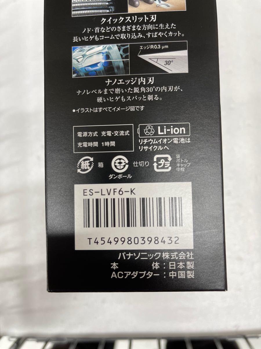 Panasonic ラムダッシュ 5枚刃