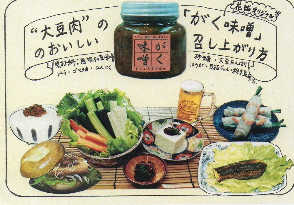 がく味噌(愛知特産の赤味噌使用)(送料込)_画像3