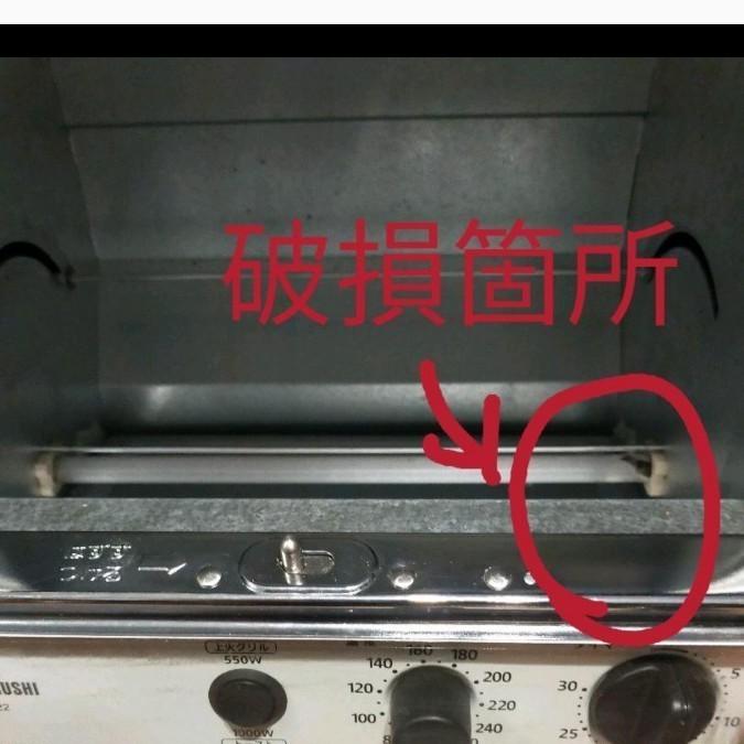 こんがり倶楽部 象印オーブントースター ジャンク