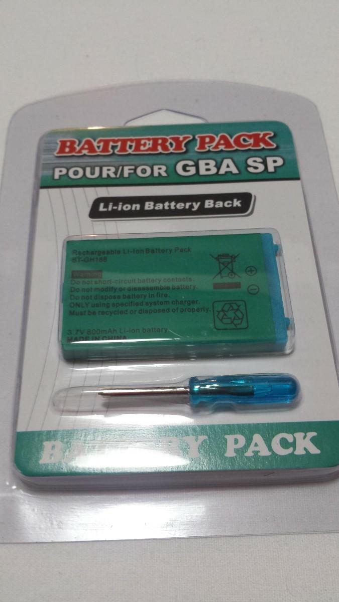 ゲームボーイアドバンスSP 交換用バッテリー850mah