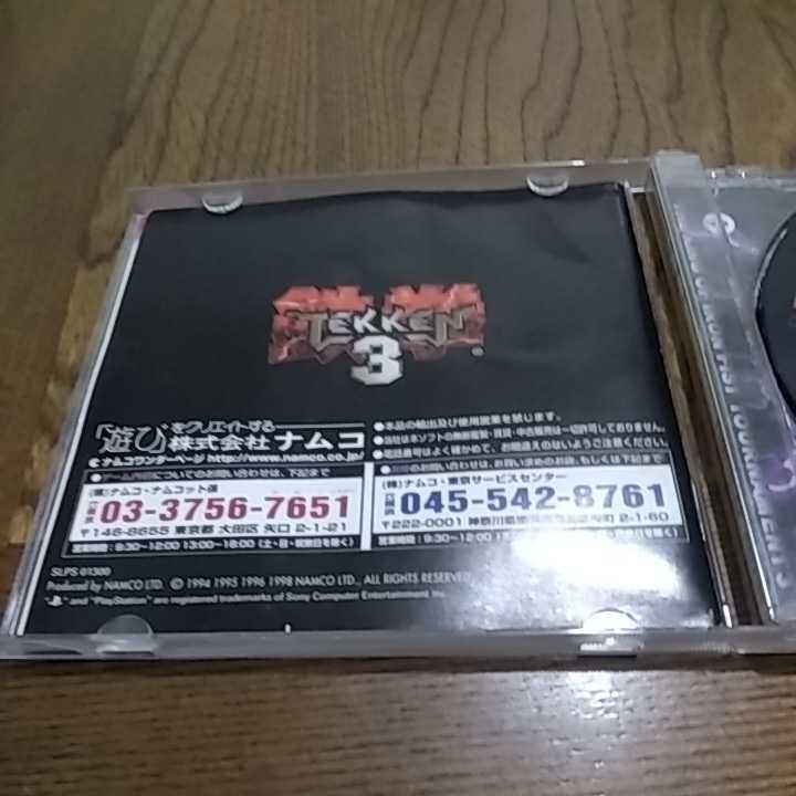 プレイステーション PS 鉄拳3_画像3